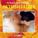 Dream Music / Музыка для массажа / Активизация