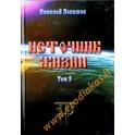 "Левашов ""Источник жизни"" 3 (colored book)"