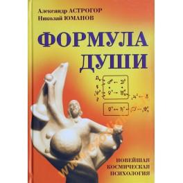 """Астрогор """"Формула души (Новейшая космическая психология)"""""""