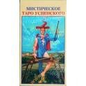 Таро карты Мистическое таро Успенского