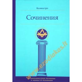 "Калиостро ""Сочинения"""