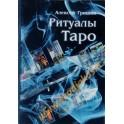 "Алексей Гришин ""Ритуалы Таро"""