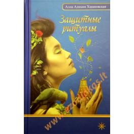 """Хшановская """"Защитные ритуалы или как пользоваться тайными силами Природы"""""""