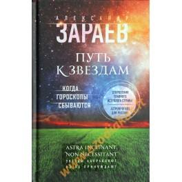 """Александр Зараев """"Путь к звездам. Когда гороскопы сбываются"""""""