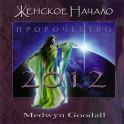 Medwyn Goodal / Женское начало / Пророчество 2012