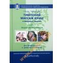 """Нида Ченагцанг """"Тибетский массаж КуНье и внешние терапии"""". Книга II Исцеление без лекарств"""