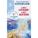 """Коновалов """"Свет любви - свет жизни"""""""