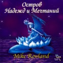 Mike Rowland / Остров Надежд и Мечтаний