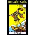 Таро карты Райдер-Уэйт