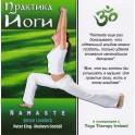 Namaste / Практика йоги