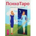 """Симоненко """"ПсихоТаро"""" (78 карт + брошюра)"""