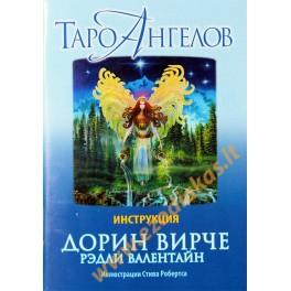 """Дорин Вирче """"Таро ангелов"""" (78 карт)"""