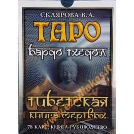 Склярова Таро карты Бардо тхедол / Тибетская книга мертвых