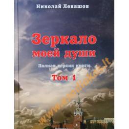 "Николай Левашов ""Зеркало моей души"" том 1"