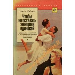 """Алена Либина """"Чтобы не осталась женщина одинокой"""""""