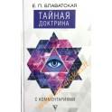 """Елена Блаватская """"Тайная доктрина с комментариями"""""""