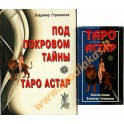 Таро карты Астар с книгой В. Странникова