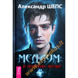 """Александр Шепс """"Медиум в поисках жизни"""" (цветная книга)"""