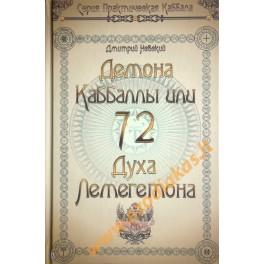 """Дмитрий Невский """"72 Демона Каббалы, 72 Духа Лемегетона"""""""