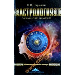 """Кирюшин """"Астрология: составление прогнозов"""""""