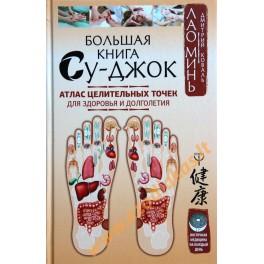 """Лао Минь """"Большая книга Су-Джок. Атлас целительных точек для здоровья и долголетия"""""""