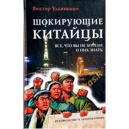 """Виктор Ульяненко """"Шокирующие китайцы. Все, что вы не хотели о них знать. Руководство к пониманию"""""""