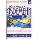 "Стефан Рехтшафен ""Мастерская времени"""