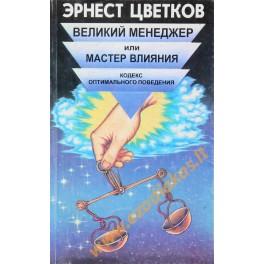 """Эрнст Цветков """"Великий менеджер или мастер влияния"""""""