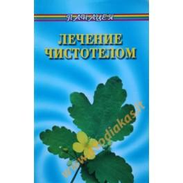 """Фоменко """"Лечение чистотелом"""""""