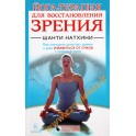 "Шанти Натхини ""Йога-терапия для восстановления зрения"""