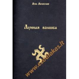 "Волхв Велеслав ""Кн 23. Лунная волшба"""