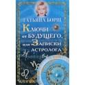 "Борщ ""Ключи от будущего или записки астролога"""