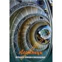 Карты метафорические Лестницы. Метафора спусков и восхождений (80 + 32 карт)