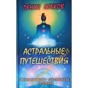 """Лобков """"Астральные путешествия"""""""