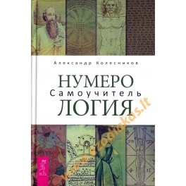 """Александр Колесников """"Нумерология. Самоучитель"""""""