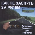 Аутогенная тренировка для водителей / Как не заснуть за рулем