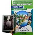 Карты метафорические для саморазвития / Десять ступеней Дзен / Гаврилова, Палагин