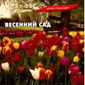 Звуки природы / Весенний сад