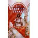 Таро карты Святого Грааля (на русском языке)