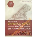 """Рэй Лонг """"Анатомия Виньяса-Флоу и асан, выполняемых стоя"""""""