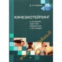 """Киселев """"Кинезиотейпинг в лечебной практике неврологии и ортопедии"""""""