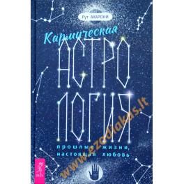 """Рут Ахарони """"Кармическая астрология: прошлые жизни, настоящая любовь"""""""