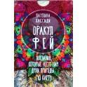 Карты Оракул фей / Паулина Кассиди (40 карт) + книга