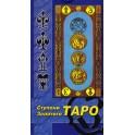 Таро карты Ступени Золотого Таро