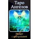 Таро карты Ангелов (78 карт с инструкцией)