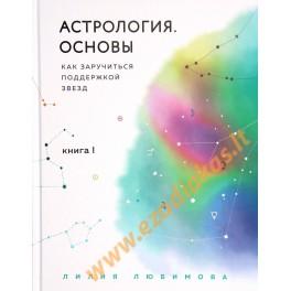 """Лилия Любимова """"Астрология. Основы. Как заручиться поддержкой звезд"""" книга 1"""