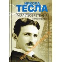 "Никола Тесла ""Мои изобретения. Автобиография"""