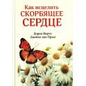 """Дорин Вирче, Прааг """"Как исцелить скорбящее сердце"""" (colored book)"""