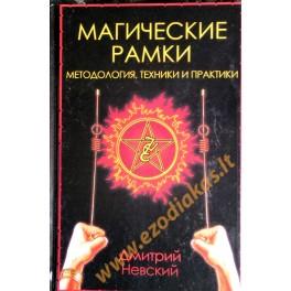 "Дмитрий Невский ""Магическая рамка. Методология, техники и практики"""