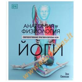 """Эни Стевенсон """"Анатомия и физиология йоги: совершенствование практики ключевых асан"""" (цветная книга)"""